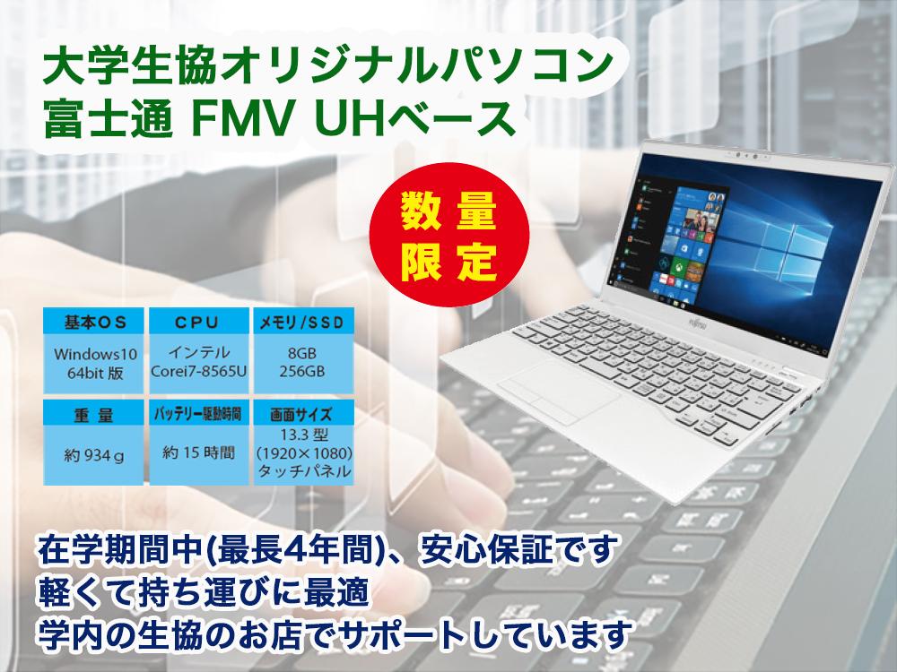 大学生協オリジナルパソコン