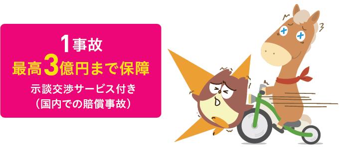 1事故最高3億円まで保証