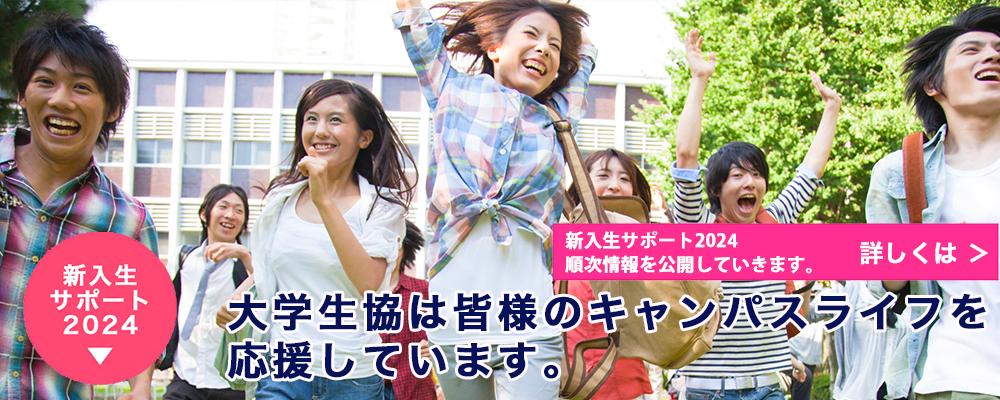 和歌山大学生活協同組合