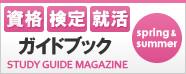 資格・検定・就活 ガイドブック STUDY GUIDE