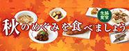 食堂企画10月