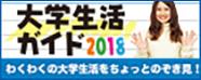 大学生活ガイド WEB2018 - 全国大学生活協同組合連合会