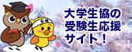 大学生協の受験生応援サイト!