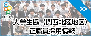 大学生協(関西北陸地区)正職員採用情報