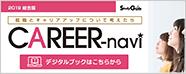 資格・検定・就活 Career-NAVI