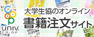 大学生協の書籍オンライン注文サイト