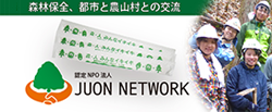 認定NPO法人 JUON(樹恩) NETWORK