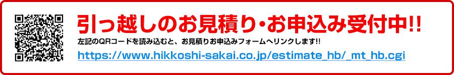 bn_sakai01.jpg