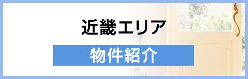 近畿エリア・物件紹介
