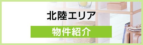 北陸エリア・物件紹介