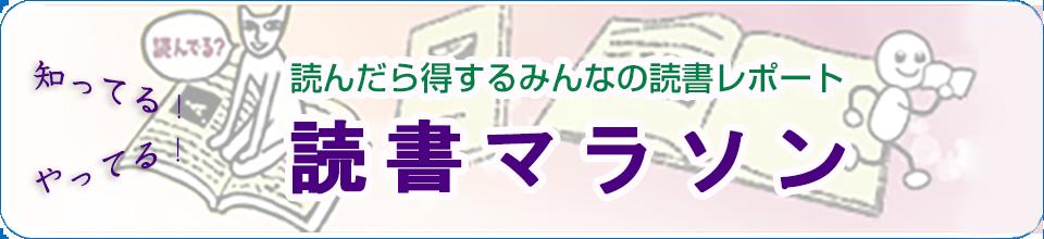 読書マラソン