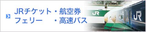 JRチケット・航空券・フェリー・高速バス