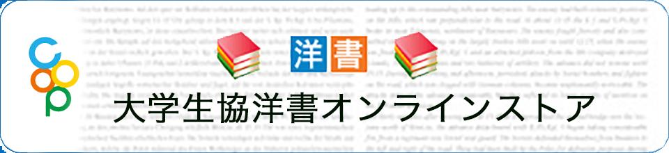 大学生協洋書オンラインストア