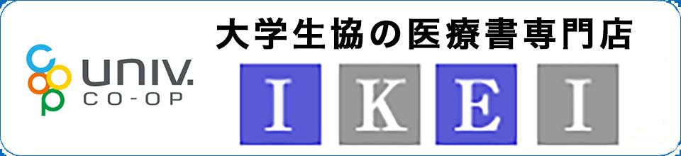 大学生協の医療書専門店 IKEI