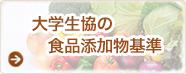大学生協の食品添加物基準