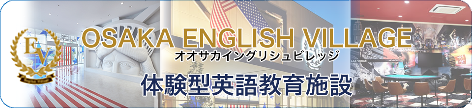OSAKA ENGLISH VILLAGE 体験型英語教育施設