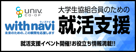 withnavi就活 大学生協の就活・キャリア支援サイト
