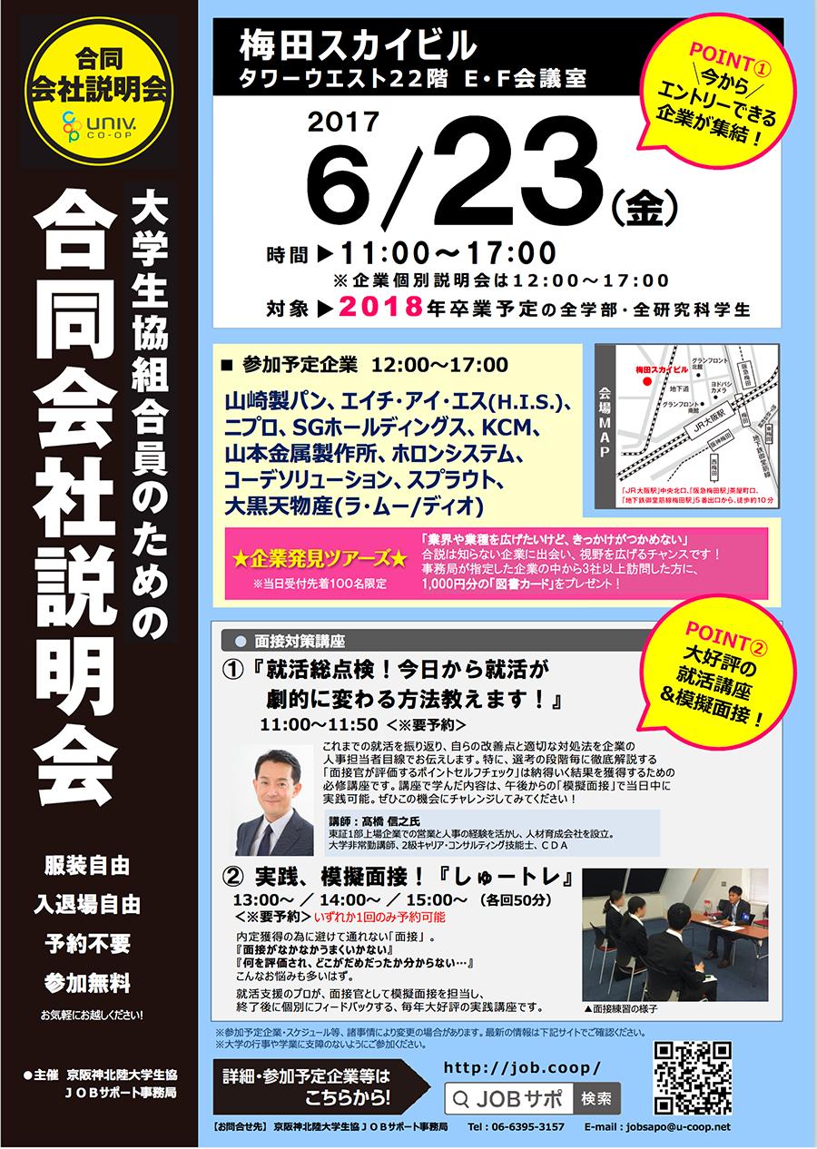 6/23(金)合同会社説明会