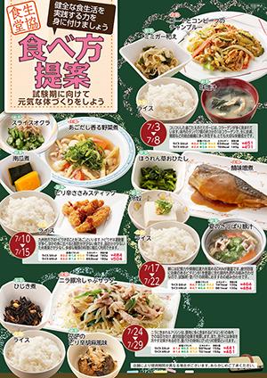 2017年7月の食べ方提案