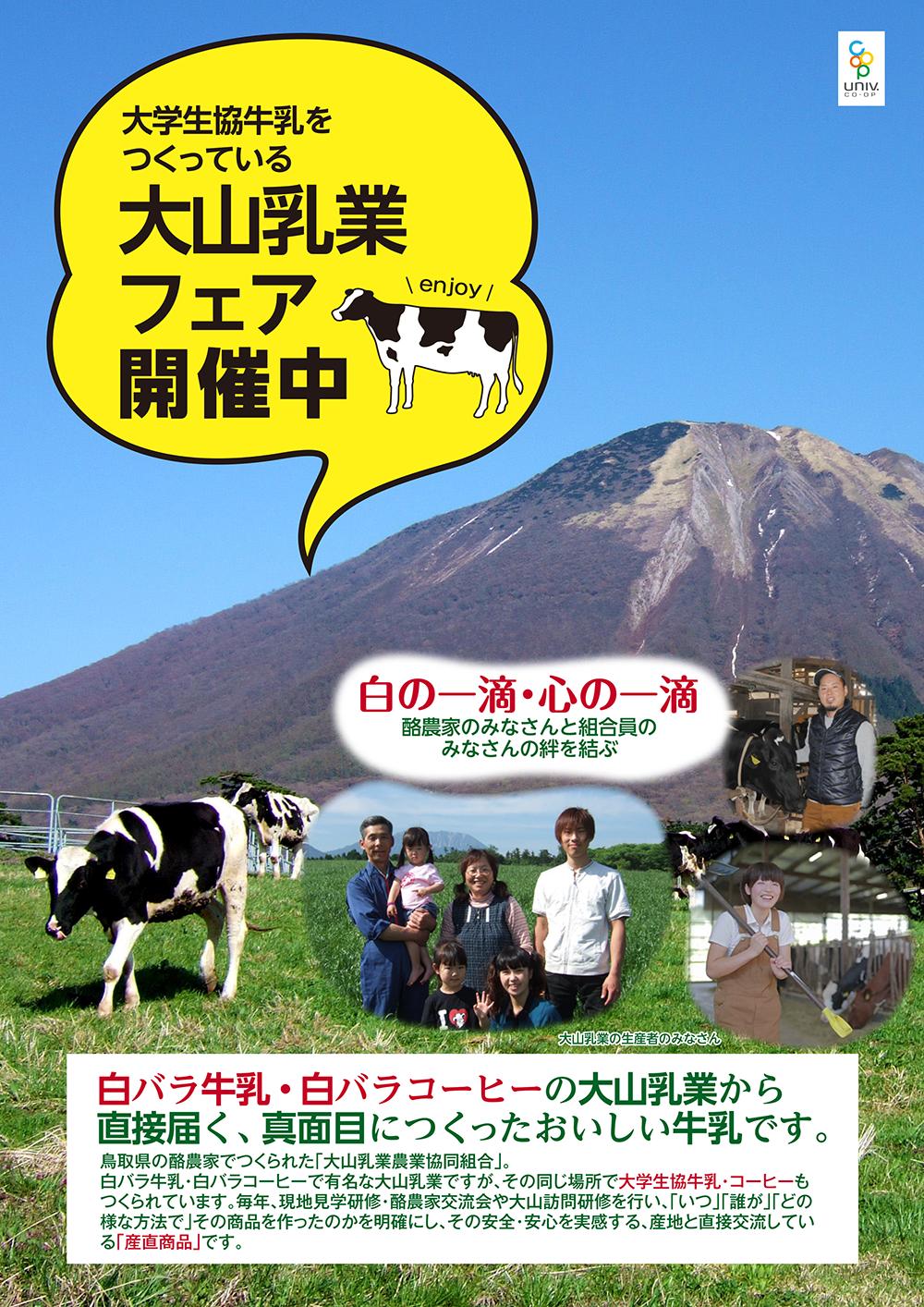 大山牛乳フェア01