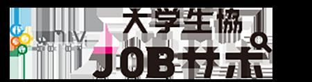 大学生協JOBサポ