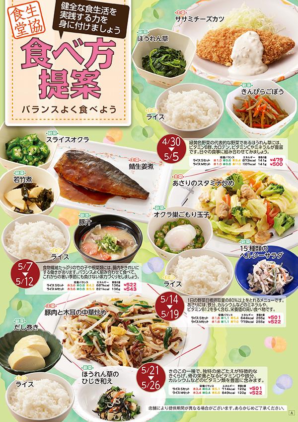 2018年5月の食べ方提案