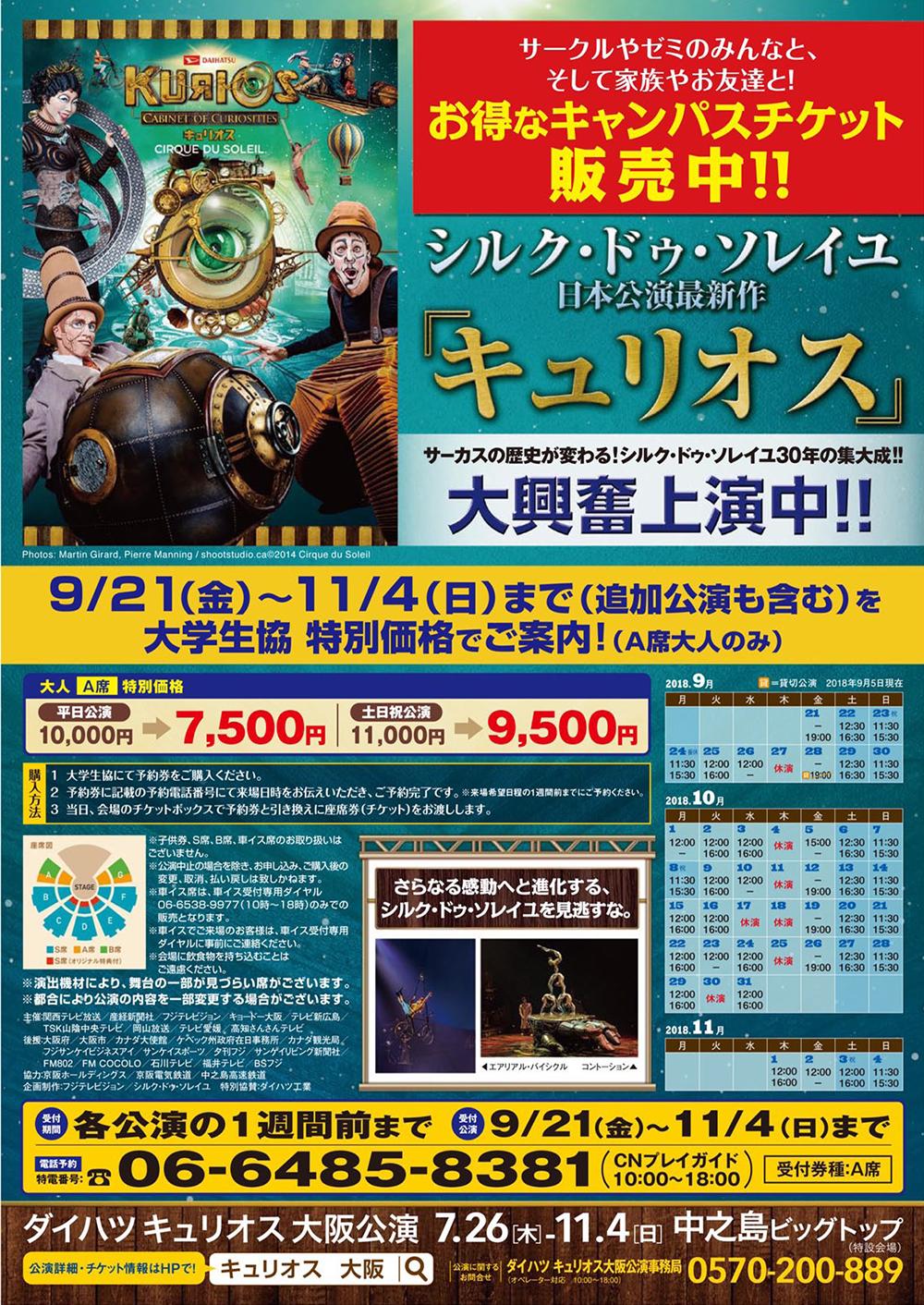 シルク・ドゥ・ソレイユ日本公演最新作『キュリオス』