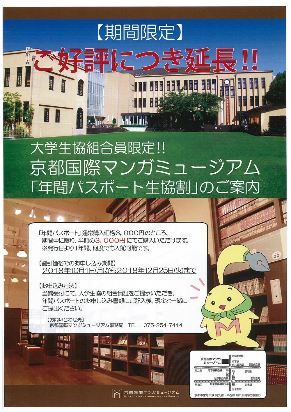 manga_museum.png