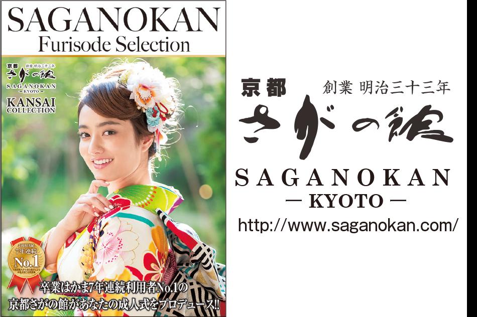 saganokan_f.png
