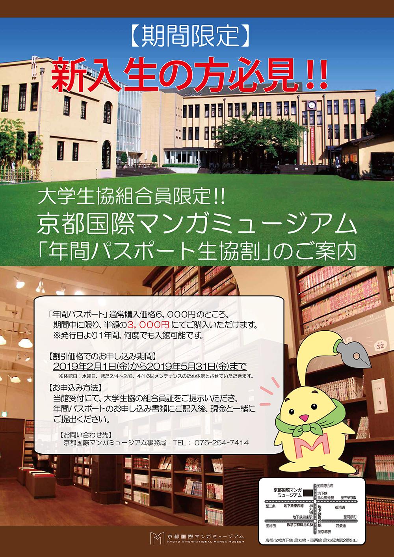 京都国際マンガミュージアム 大学生協・組合員限定!お得な年間パスポートのご案内