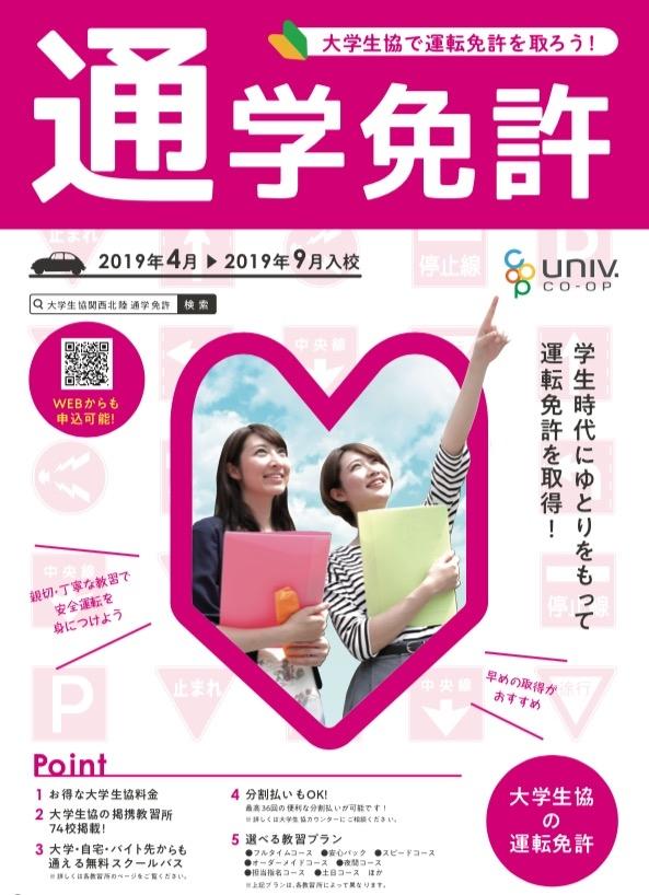 2019-03-29_menkyo04.jpg