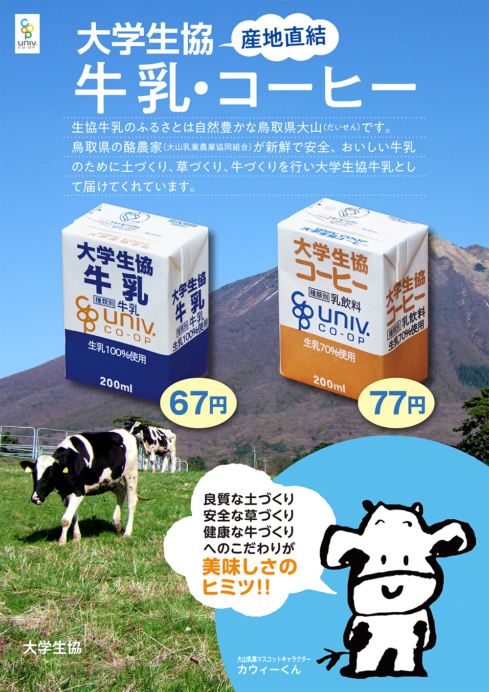 大学生協の牛乳・コーヒー