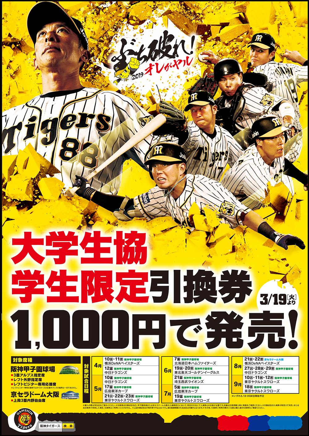 阪神タイガース 学生限定特別引換券(¥1,000)販売中!