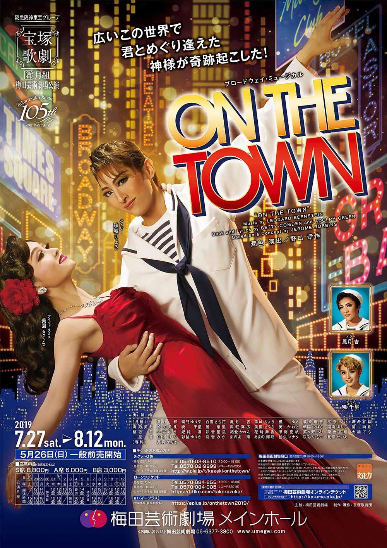 梅芸メインホール公演 宝塚月組ブロードウェイ・ミュージカル『ON THE TOWN』