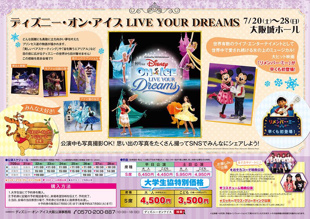 ディズニー・オン・アイス大阪公演