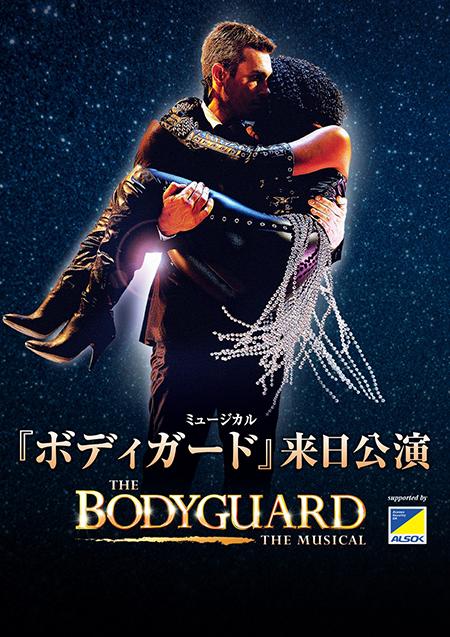 ミュージカル 『ボディガード』来日公演
