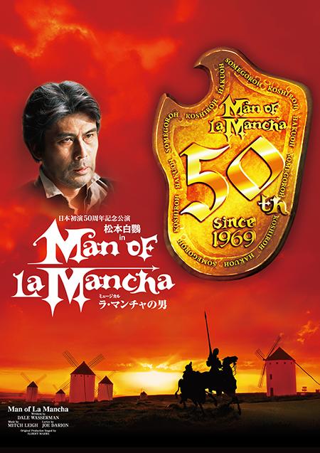 ミュージカル 『ラ・マンチャの男』