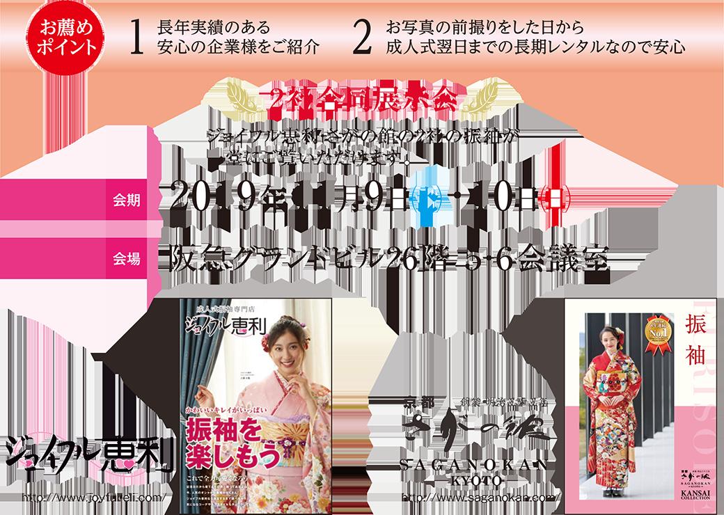 レンタル振袖 2社合同展示会のご案内2019年11月9日(土)10日(日)