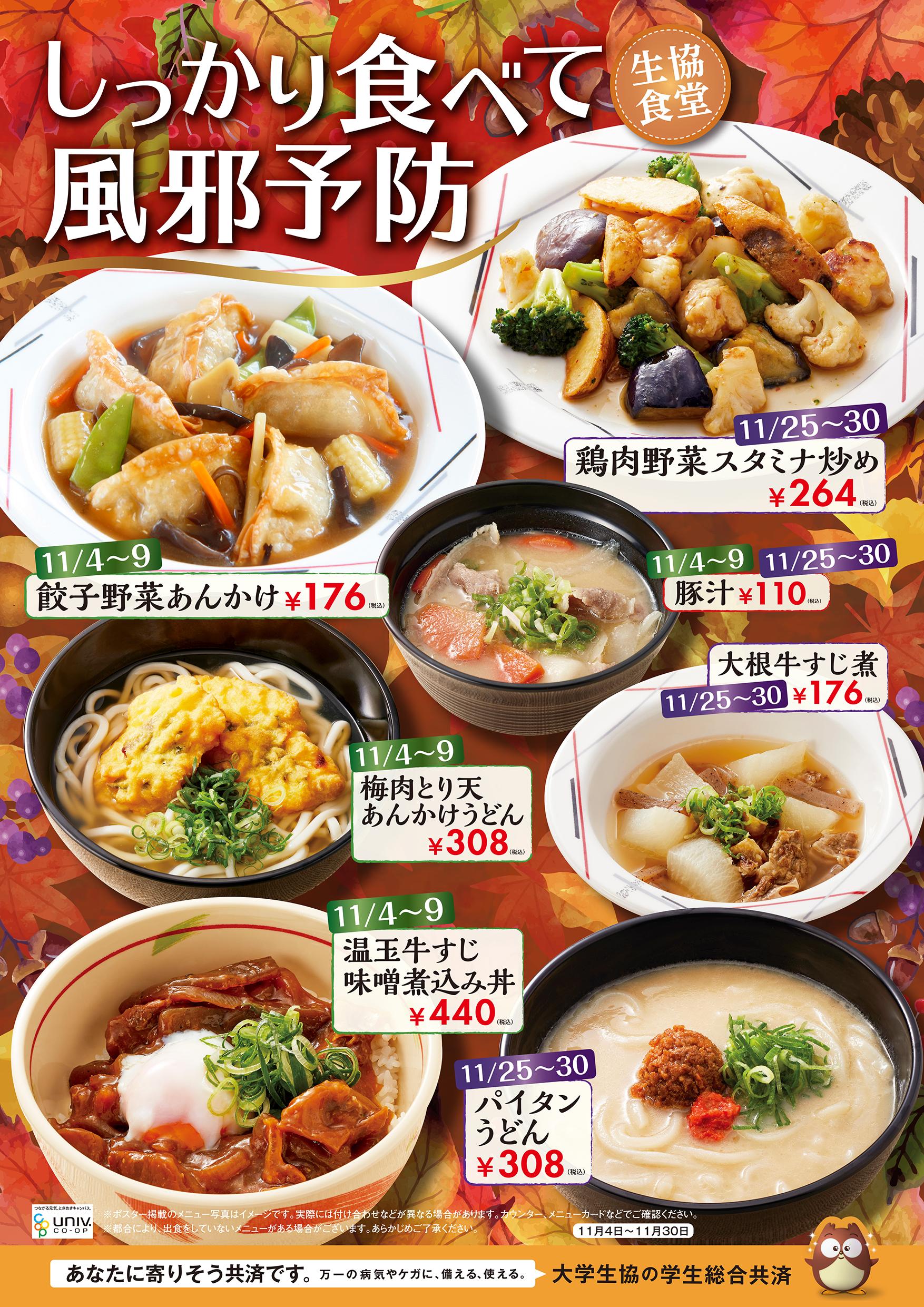 生協食堂 しっかり食べて風邪予防!!