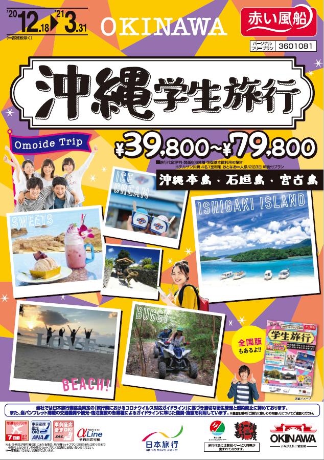 沖縄学生旅行表紙.PNG
