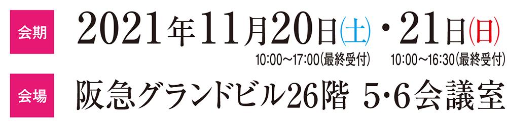 レンタル振袖 2社合同展示会のご案内2022年8月21日(土)22日(日)
