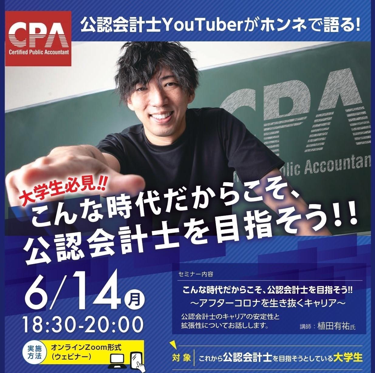CPA_event.jpg