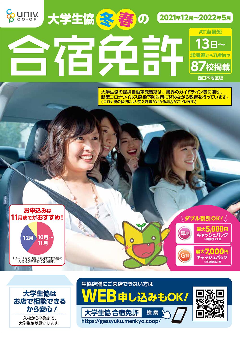 合宿免許2022冬春プラン(12月~5月入校)