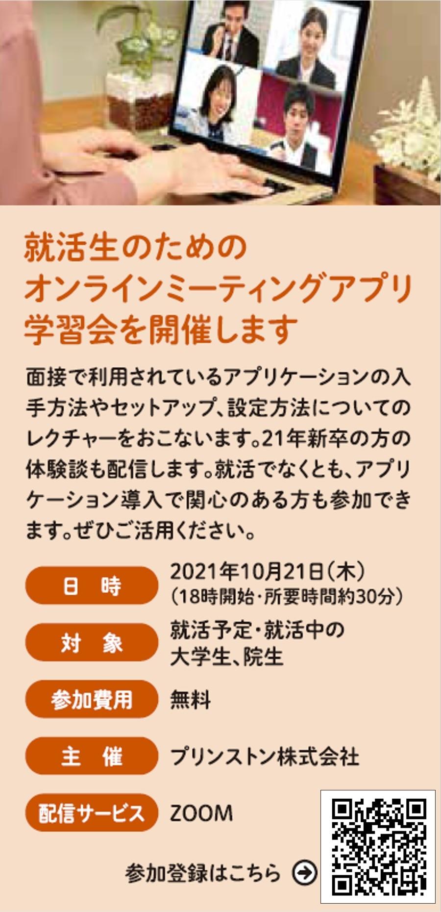 10/21(木)就活生のためのオンラインミーティングアプリ学習会